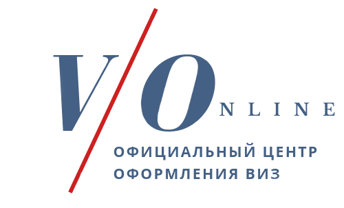Визовый центр онлайн